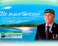 Базылкан Дюсупов - Во Имя Жизни - Признанный Народный Целитель - Зеленодольск