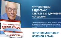 Аллан Чумак - Оздоровительные Сеансы - Усть-Ордынский