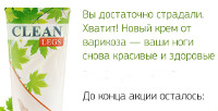 Новый Clean Legs - Крем от Варикоза - Облучье