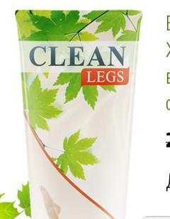 Новый Clean Legs - Крем от Варикоза - Тула