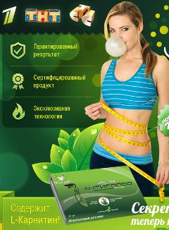Медицинская Жевательная Резинка для Похудения Diet Gum - Геническ