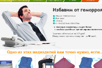 Избавиться от Геморроя - Зеленодольск