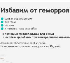 Избавиться от Геморроя - Брянск
