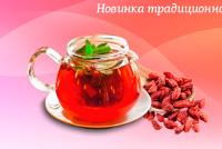 Новые Ягоды Годжи Плюс для Похудения - Кавказская