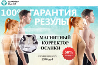 Магнитный Корректор Осанки - Усть-Ордынский