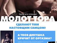Новые капли для потенции Молот Тора - Кадников