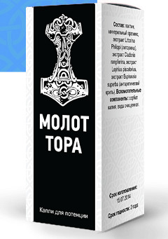 Новые капли для потенции Молот Тора - Саратов