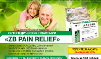 ZB Pain Relief - Новые Ортопедические Пластыри - Каспийск
