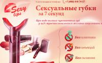 Эффективное Безоперационное Увеличение Губ - Кавказская