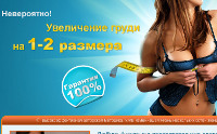 Быстро и Безопасно Увеличить Грудь - Скадовск