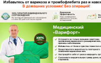 Варифорт - Новый Способ Лечения Варикоза - Пологи