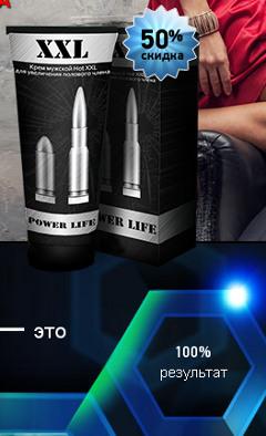 Крем для пенбилдинга - XXL Power Life - Кишинёв